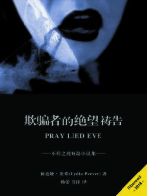 cover image of 欺骗者的绝望祷告 (Pray Lied Eve)